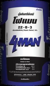 2 AW กระสอบโฟแมนนํ้าเงิน 22-0-3 - final