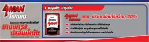 โบชัว ยางพารา ปาล์มน้ำมัน 4man-03