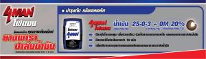 โบชัว ยางพารา ปาล์มน้ำมัน 4man-04