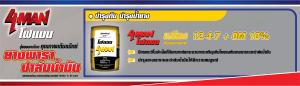โบชัว ยางพารา ปาล์มน้ำมัน 4man-05